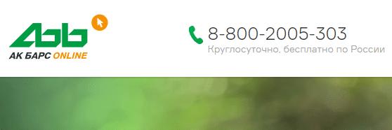 телефон акбарс банка5c5b1257b011b