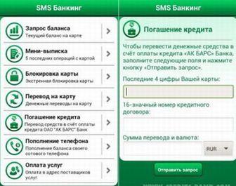 СМС-банк5c5b1258a90f1