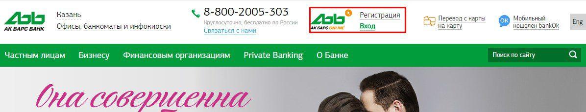Официальный сайт Ак Барс Банк5c5b125a1fb3d