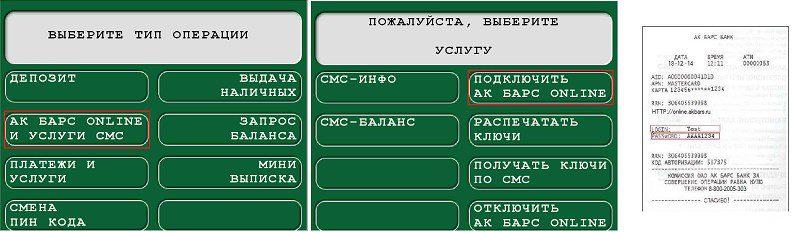 Подключение АК Барс Online  через банкомат5c5b125b192be
