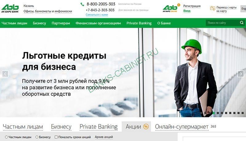 Главная страница официального сайта Ак Барс Банк5c5b1259913d6