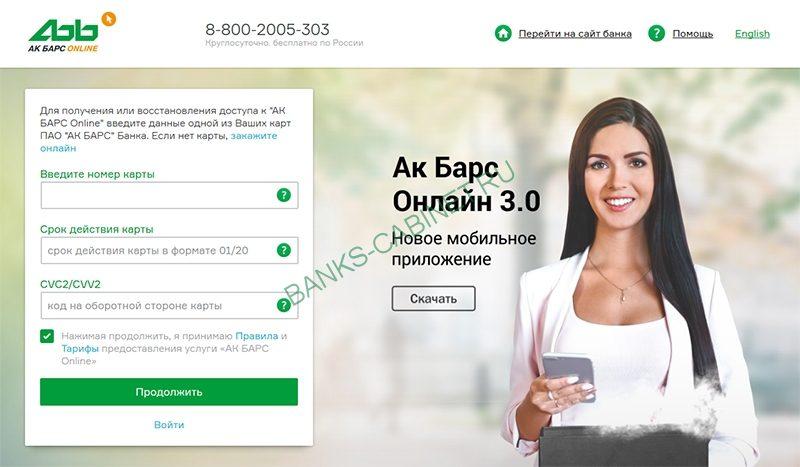 Получение доступа к личному кабинету Ак Барс Банк Онлайн 3.05c5b125cb3680