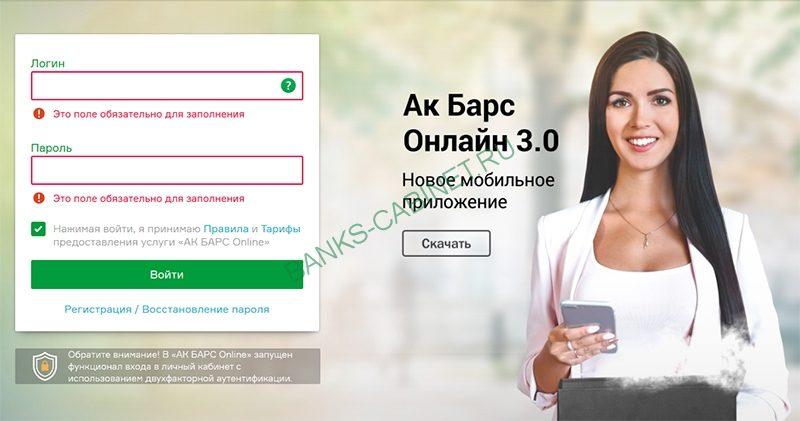 Страница входа и востановление личного кабинета Ак Барс Онлайн 3.05c5b125d0768e