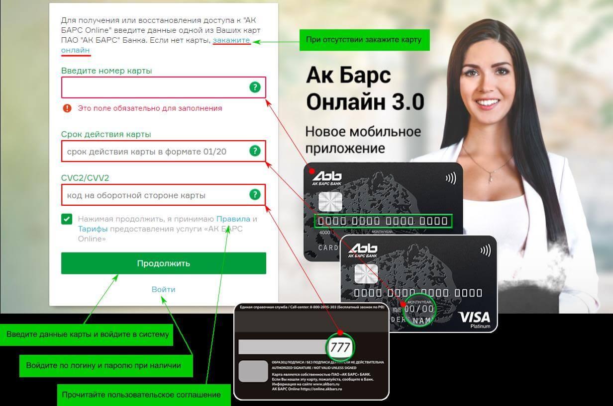 мобильное приложение ак барс5c5b125fca7e8
