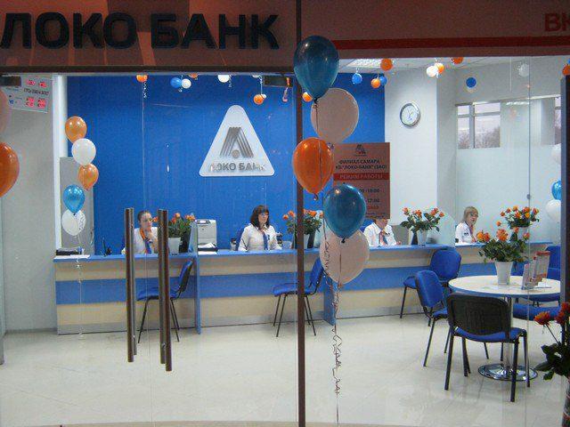 ЛокоБанк офис5c5b12b16d19d