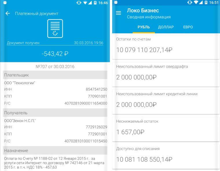 Мобильный банк «Локо-Бизнес» для юр лиц5c5b12b25a839