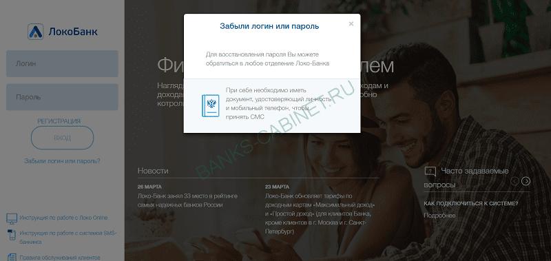 Восстановление пароля личного кабинета Локо банк5c5b12b5d3bcd