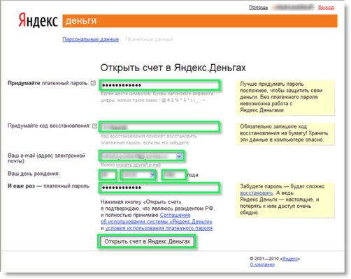 Регистрация в Яндекс Деньги5c5b13543ed07