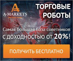 AMarkets/AForex (АМаркетс, АФорекс) - советники Форекс, скачать бесплатно5c5b147d56196