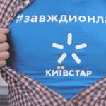 Київстар5c5b14a6b4f48