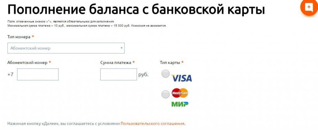 Как оплатить Мотив банковской картой через интернет5c5b14fda8e2d