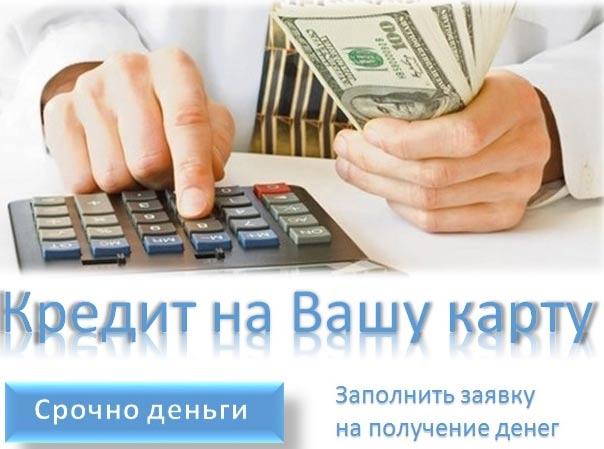 Реклама кредитного банка