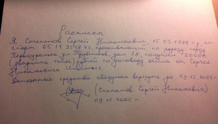 договор займа между физическими лицами украина образец