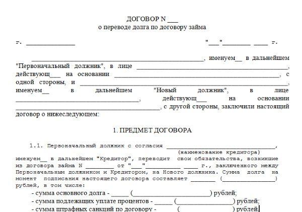 Первый лист договора перевода долга между юридическими лицами5c5b158a6f42b