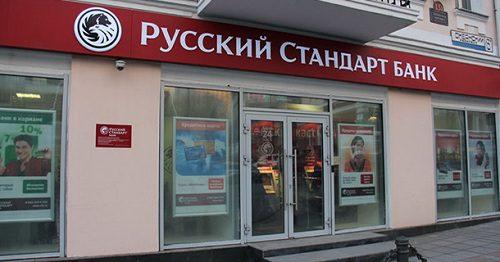 банк русский стандарт5c5b15b59f89a