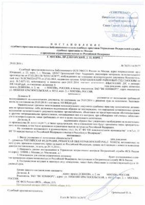 Постановления о временном ограничении выезда из России5c5b16135ea66