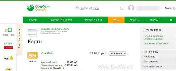 узнать размер обязательного платежа по кредитной карте сбербанка5c5b1658cd8ea
