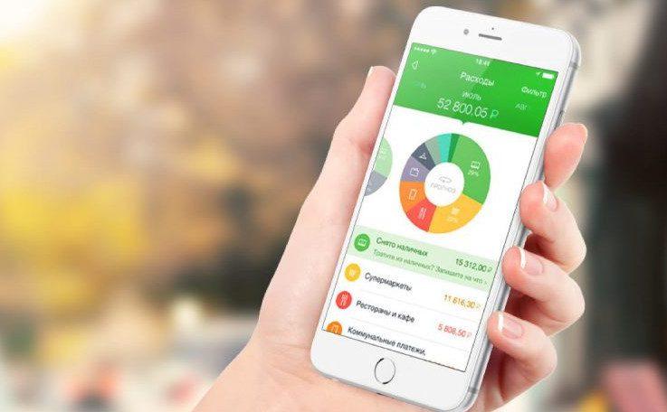 Отслеживать свои расходы на мобильном устройстве можно с помощью установленного приложения, а также через услугу мобильный банк5c5b165c9a81a