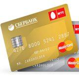 Кредитная карта Сбербанка Мастеркард5c5b165d341d0