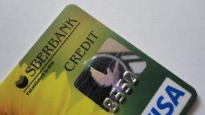 Кредитка Сбербанка, как погасить долг5c5b165e8ba94