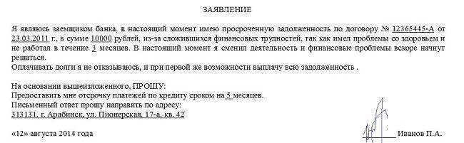 Заявление на отсрочку платежей по кредиту5c5b1663d324c