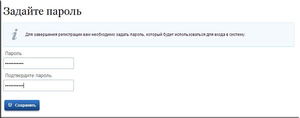 В эти поля вводится пароль для доступа на сайт5c5b166f930ff