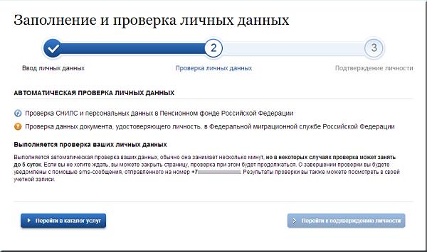Проверка идентичности на сайте госуслуг5c5b16704db22