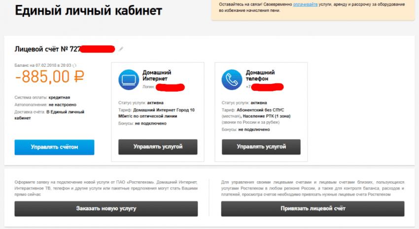 Способы проверки задолженности за услуги Ростелеком5c5b16936687f