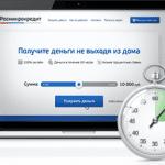 Онлайн заявка на займ в Росмикрокредит5c5b16a382ab7
