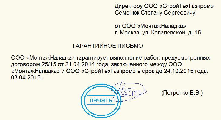 гарантийное письмо об оплате задолженности за товар, работы, услуги: образец5c5b16eb38768