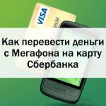 4 лучших способа перевода денег с Мегафона на карту Сбербанка5c5b16f20fcda