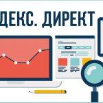 Как работать в Яндекс.Директ: справка и руководство для новичков5c5b17045aba2