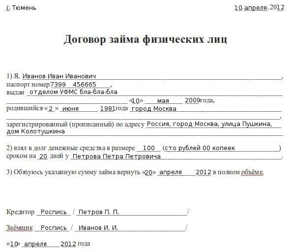 образец договора займа для физических лиц5c5b170c28ca9