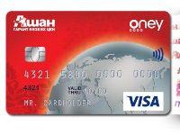 кредитная карта ашан условия5c5b173828ecf