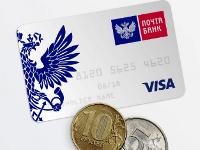 заказать кредитную карту почта банк5c5b17383fcb8