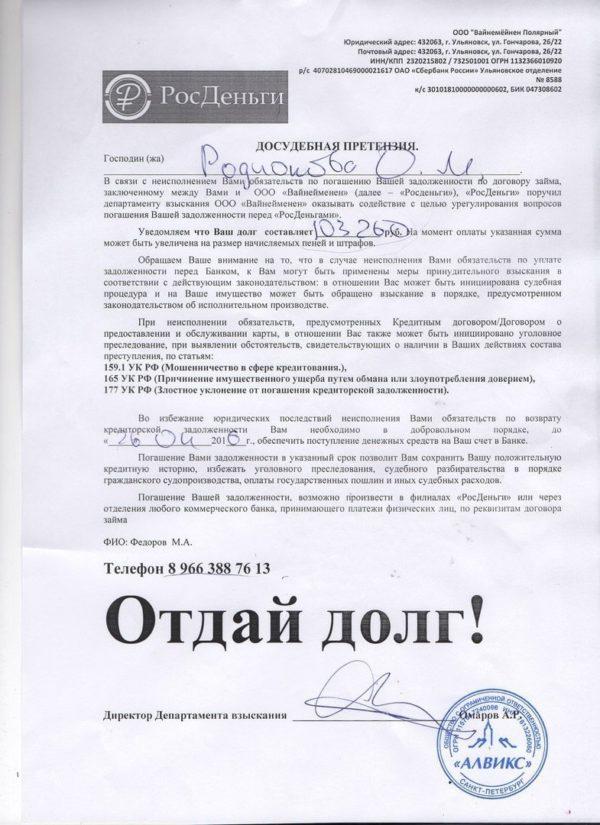 росденьги отзывы должников 2020 краснодар киви займ на эл кошелек