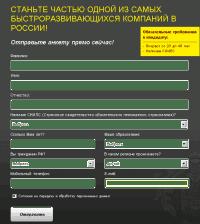 анкета для регистрации удалённым работником5c5b17ed2d628