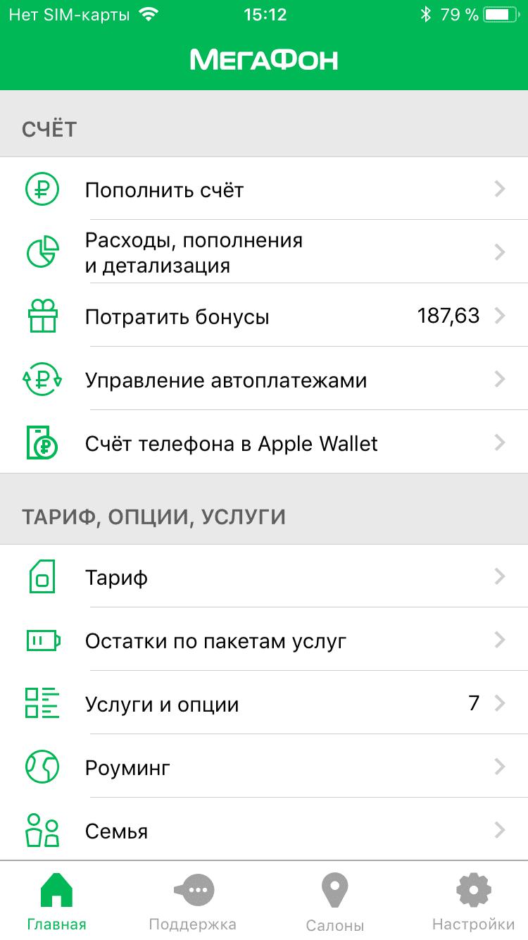 Мегафон и Apple Pay/Samsung Pay5c5b183cd1755