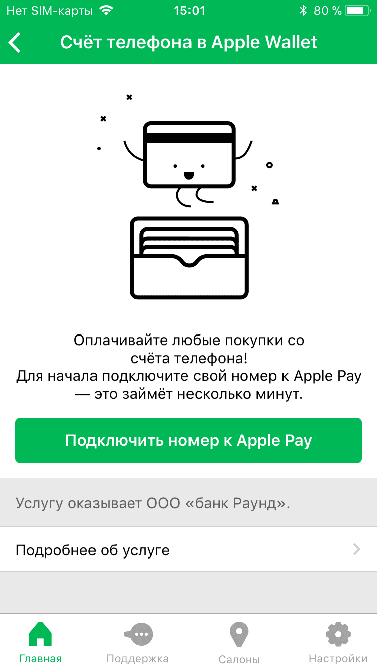 Мегафон и Apple Pay/Samsung Pay5c5b183cd1755