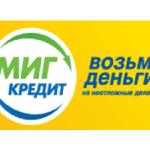 Миг кредит банк — онлайн заявка на микрозайм5c5b18588cda6