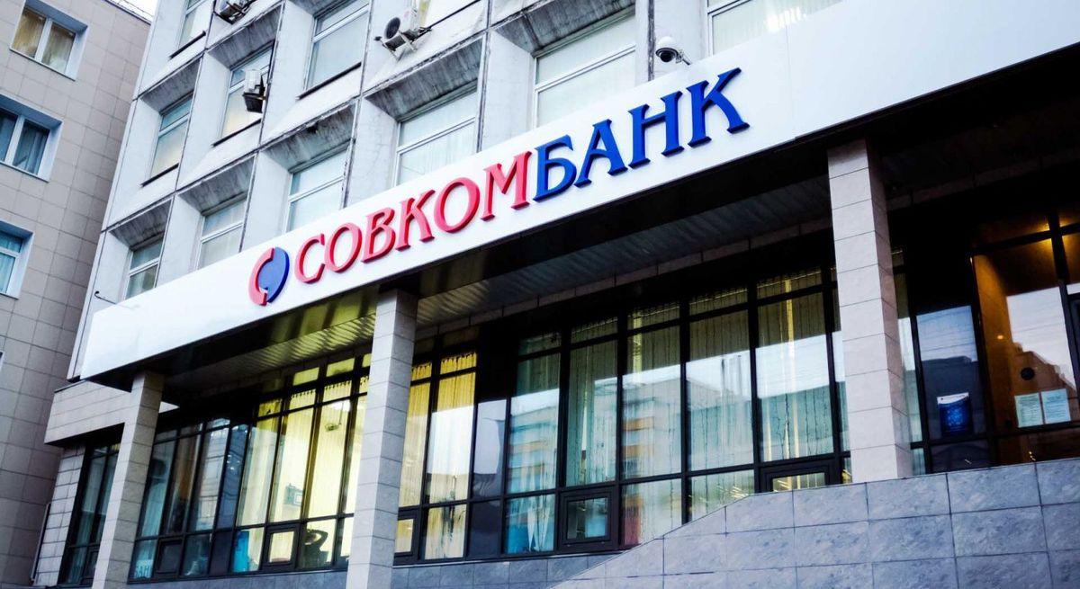 Получить быстрый кредит под залог квартиры в Совкомбанке можно под 14,99% годовых.5c5b185999144