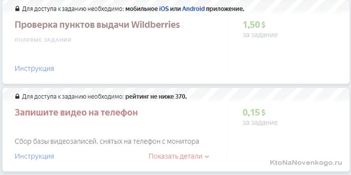 Яндекс Толока5c5b18cc9cd99