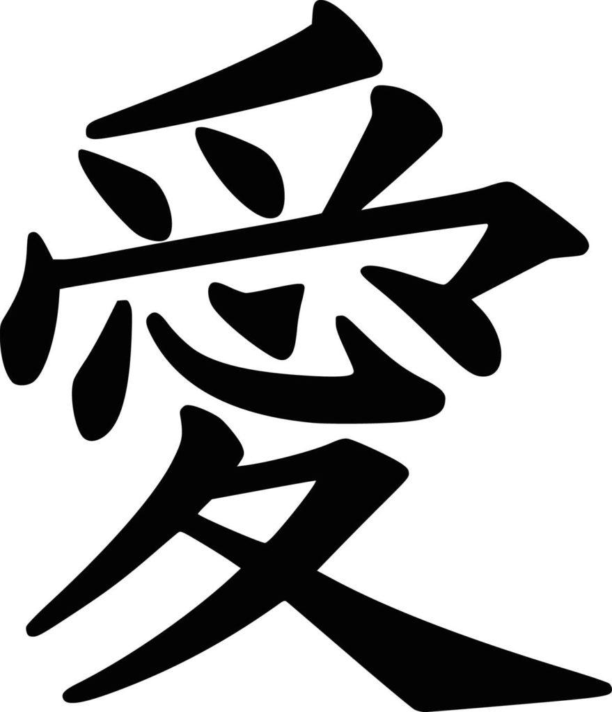 Иероглиф Любовь5c5b19123b2b3