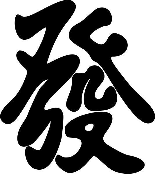 Иероглиф Процветание5c5b191b0fd2b