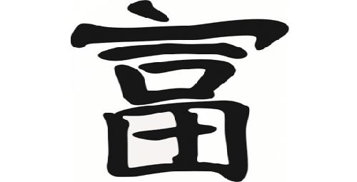 Иероглиф Богатство5c5b191bd5dbc