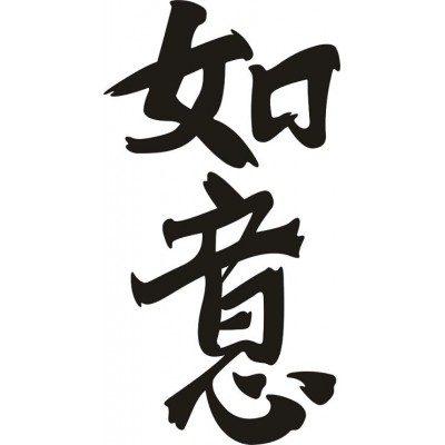 Иероглиф Исполнение желаний5c5b1921bf17a