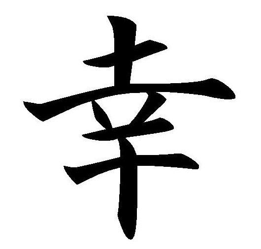 Иероглиф Счастье5c5b1925a72d5