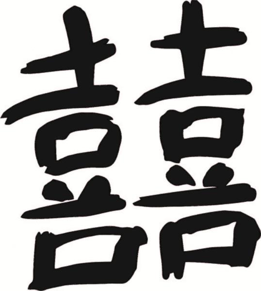 Иероглиф Двойное Счастье5c5b1928cdde8