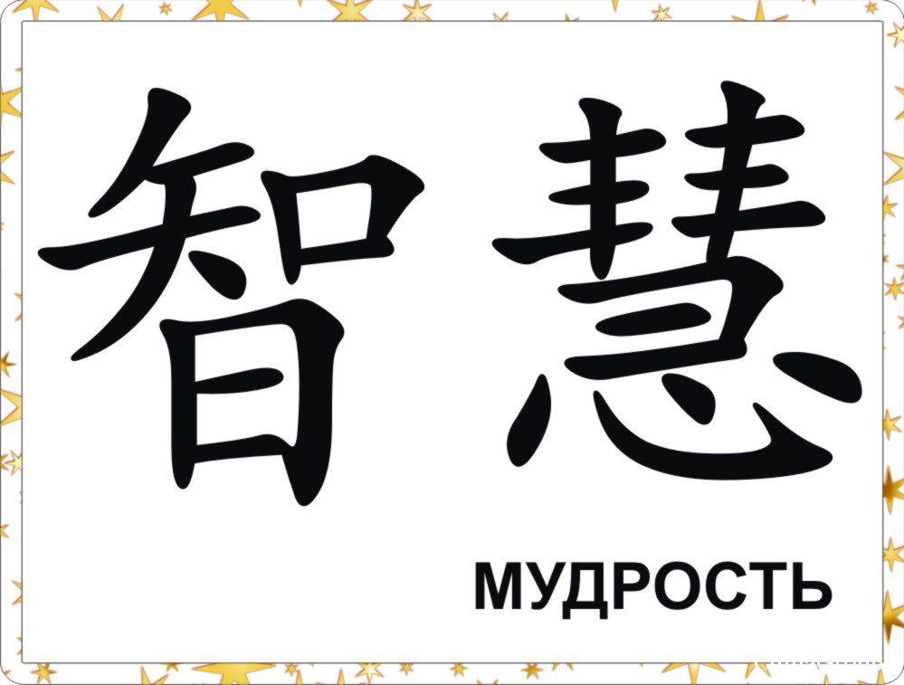 Иероглиф Мудрость5c5b192c4358e