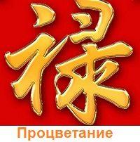 ieroglif-procvetanie5c5b19370ebb3